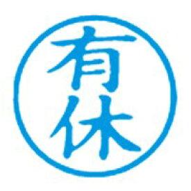 シヤチハタ 簿記スタンパー X−BKL−13 有休 藍 ★お得な10個パック
