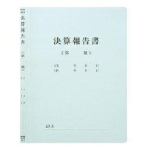 プラス 既製印刷フラットファイル 決算報告 10冊★お得な10個パック