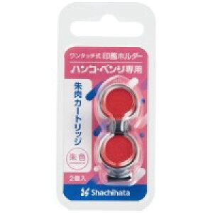 シヤチハタ ハンコベンリN 専用朱肉 CPHN−RC 2個入 ★お得な10個パック