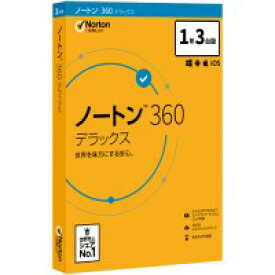 シマンテック ノートン360デラックス1年3台版21394856★ポイント5倍