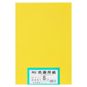 大王製紙 再生色画用紙 8ツ切 100枚 ひまわり