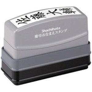 シヤチハタ 慶弔おなまえスタンプMO式 GS−KA/MO ★お得な10個パック