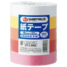 スマートバリュー 紙テープ 色混み 5色セットA B322J-MA