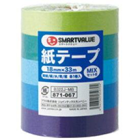 スマートバリュー 紙テープ 色混み 5色セットB B322J-MB