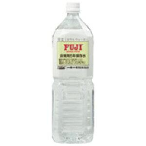 富士ミネラルウォーター 非常用5年保存水 1.5L×8本 PET