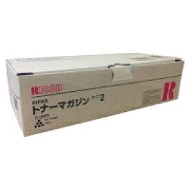 リコー ファクシミリトナーマガジン タイプ2★お得な10個パック