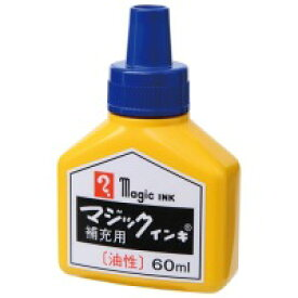 寺西化学工業 マジック補充インキ60ml 青 MHJ60B-T3★お得な10個パック