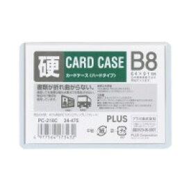 プラス カードケース ハード PC-218C B8★お得な10個パック