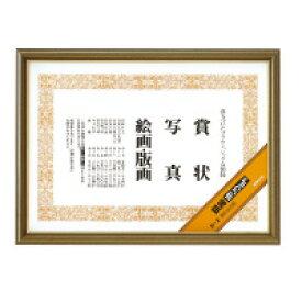 【コクヨ】 額縁<ポリウッド> 賞状 A3(大賞) カ-2 入数:1