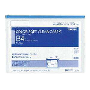 コクヨ クケ-304BカラーソフトクリヤーケースC 軟質タイプ B4 青 チャック付きマチ無入数:1