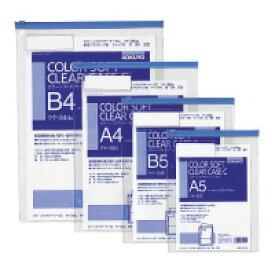 コクヨ カラーソフトクリヤーケースC 縦型 軟質タイプ A5 チャック付き 青 クケ−355B ★お得な10個パック