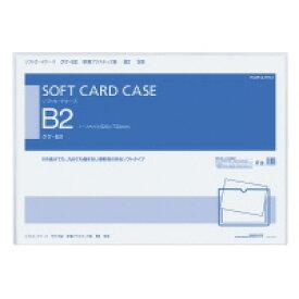 コクヨ クケ-52ソフトカードケース 塩ビ製 軟質タイプ B2入数:1
