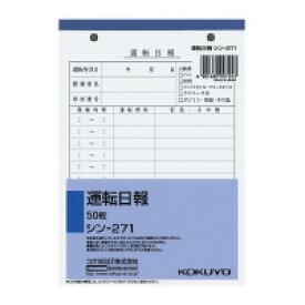コクヨ シン-271運転日報 B6縦 2穴 50枚入数:1