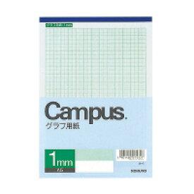【コクヨ】 キャンパス グラフ用紙 A5 1mm方眼 ブルー刷り 30枚 ホ-1 入数:1