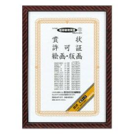 コクヨ カ-15N賞状額縁(金ラック) 賞状 B3(褒賞)入数:1