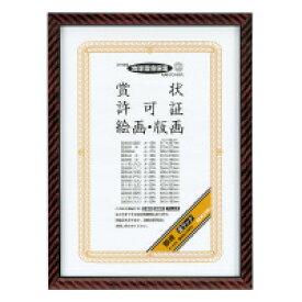 【コクヨ】 賞状額縁(金ラック) 賞状 B3(四市) カ-27N 入数:1
