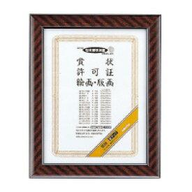 コクヨ カ-24N賞状額縁(金ラック) 賞状 B5(七九)入数:1