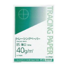 【コクヨ】 ナチュラルトレーシングペーパー薄口 B5 40g/m2 100枚 無地 セ-T45N 入数:1