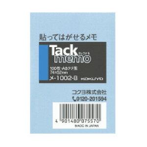 【コクヨ】 タックメモ(ノートタイプ) 74×52mm 青 100枚 メ-1002-B 入数:1 ★お得な10個パック★