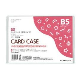 コクヨ クケ-3005Nカードケース(環境対応) 硬質タイプ B5入数:1