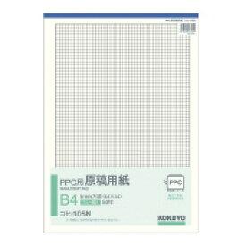 【コクヨ】 PPC用原稿用紙 B4縦 5mm方眼 50枚 コヒ-105N 入数:1
