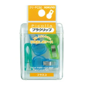【コクヨ】 ピコラ プラクリップフラスコ 青系ミックス 4本 クリ−PC50 入数:1 ★お得な10個パック
