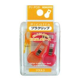 【コクヨ】 ピコラ プラクリップフラスコ 赤系ミックス 4本 クリ−PC51 入数:1 ★お得な10個パック