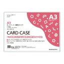 【コクヨ】 カードケース(環境対応) 硬質タイプ A3クケ−3013 入数:1