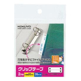 コクヨ タ-60クリップテープ「ideamix」2穴用 穴ピッチ寸法80.0mm 28片入入数:1
