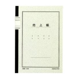 コクヨ チ-52ノート式帳簿 A5 売上帳 40枚入数:1