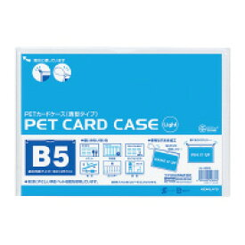 【コクヨ】 ペットカードケース(薄型タイプ) 硬質タイプ B5 クケ-3025 入数:1
