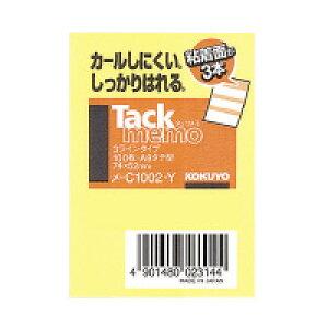 コクヨ メ-C1002-Yタックメモ(3ライン・ノートタイプ) 74×52mm 黄 100枚入数:1