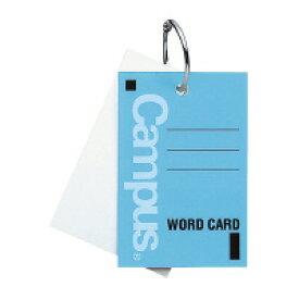 【コクヨ】 キャンパス 単語カード カードリングとじ 大 78×52mm 40枚 青 タン-104B 入数:10