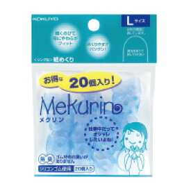 【コクヨ】 リング型紙めくり<メクリン> Lサイズ 20個入り 透明ブルー メク-522TB 入数:1 ★ポイント5倍