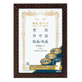 コクヨ カ-E21額縁「金ラック」軽量タイプ・スタンド付 賞状 B4(八二)入数:1