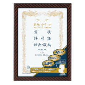 コクヨ カ-E22額縁「金ラック」軽量タイプ・スタンド付 賞状 A3(大賞)入数:1