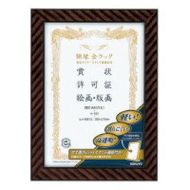 コクヨ カ-E23額縁「金ラック」軽量タイプ・スタンド付 賞状 A4(尺七)入数:1