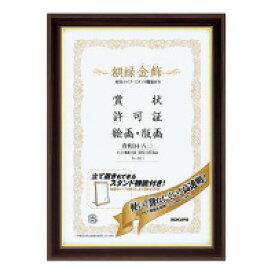 【コクヨ】 賞状額縁<金飾>軽量タイプ・スタンド付き 賞状 B4(八二) カ-521 入数:1