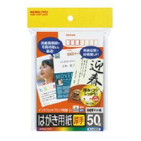 【コクヨ】 インクジェットプリンタ用はがき用紙 両面印刷用マット紙 50枚入 白 KJ-A2630 入数:1