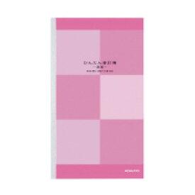 【コクヨ】 キャンパス家計簿(スリムB5サイズ) カバー付き 58枚 見開き1週間 スイ-CC32N 入数:1