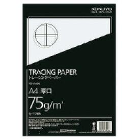 【コクヨ】 高級ナチュラルトレーシングペーパー厚口 A4 75g/m2 100枚 セ-T79N 入数:1
