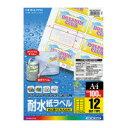 【コクヨ】 カラーLBP&コピー用耐水紙ラベル A4 100枚入 12面カット LBP-WP1912N 入数:1