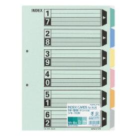 コクヨ シキ-110Nカラー仕切カード(ファイル用) A4縦 6山+扉紙 2穴 10組入入数:1
