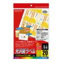 【コクヨ】 インクジェットプリンタ用光沢紙ラベル A4 20面 10枚KJ-G2113N 入数:1