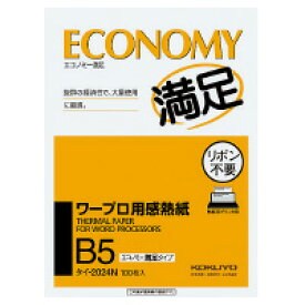 コクヨ タイ-2024Nワープロ用感熱紙 エコノミー満足タイプ B5 100枚入入数:1