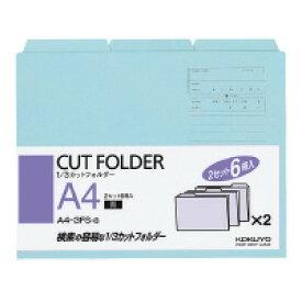 コクヨ A4-3FS-B1/3カットフォルダー(6冊入) A4 青入数:1