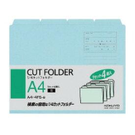 コクヨ A4-4FS-B1/4カットフォルダー(カラー) A4 青 4冊入入数:1