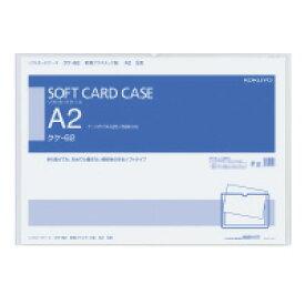 コクヨ クケ-62ソフトカードケース 塩ビ製 軟質タイプ A2入数:1