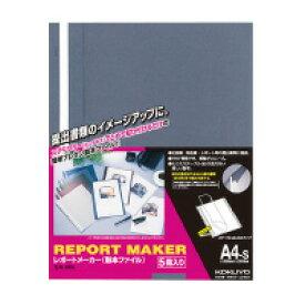コクヨ セホ-50Bレポートメーカー(製本ファイル) A4縦 青 5冊入入数:1