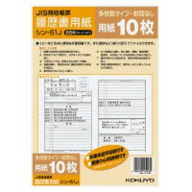 コクヨ シン-51J履歴書用紙(多枚数) JIS B5入数:1